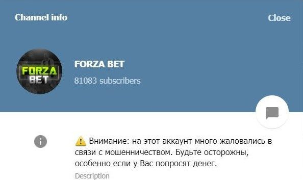 о телеграмм канале Forza bet