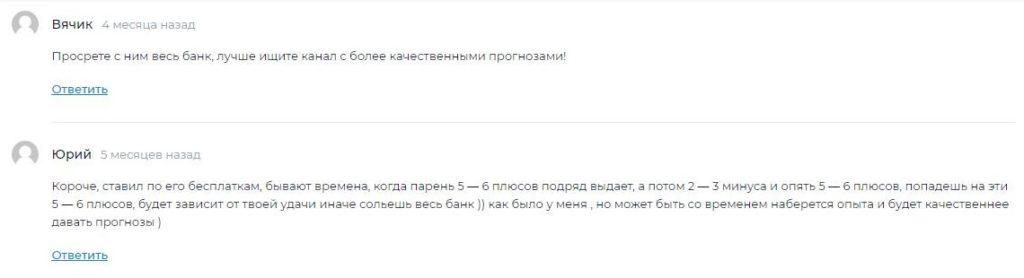 отзыв негативный IVAN GOROKHOV