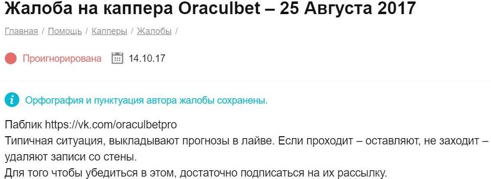 негативный отзыв OraculBet