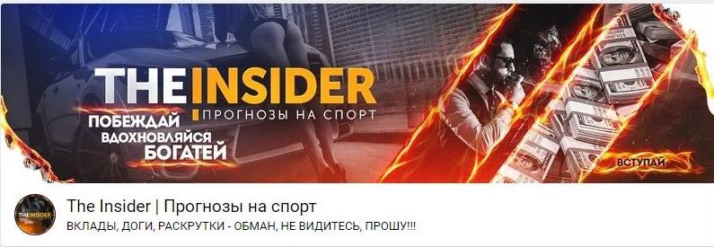 сообщество The Insider