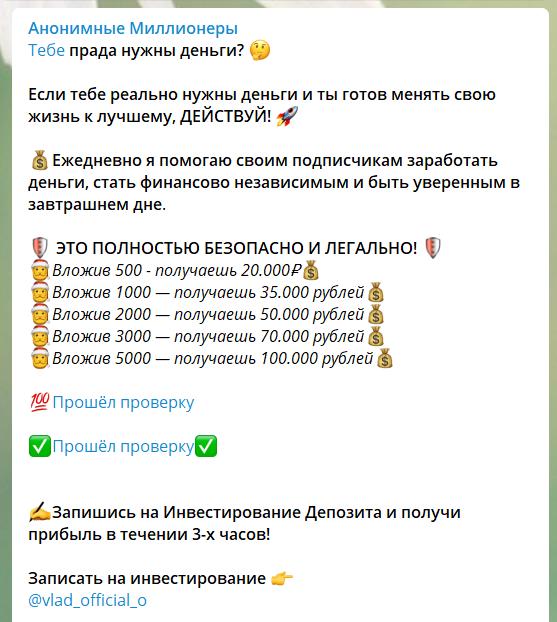Пост с телеграм канала Анонимные миллионеры