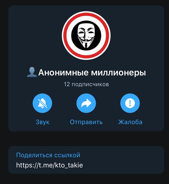Телеграм канал Анонимные миллионеры