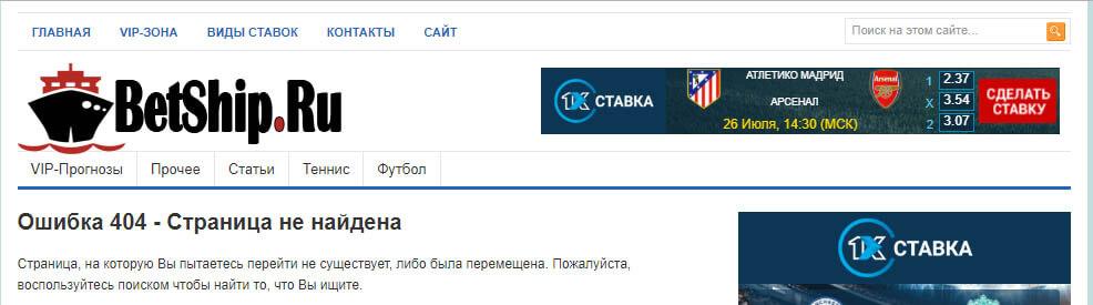 Отзывы с сайта Betship.ru