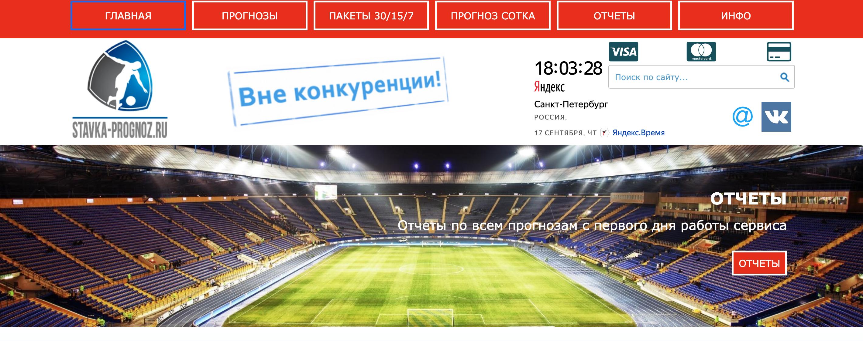 Главная страница сайта stavka-prognoz.ru