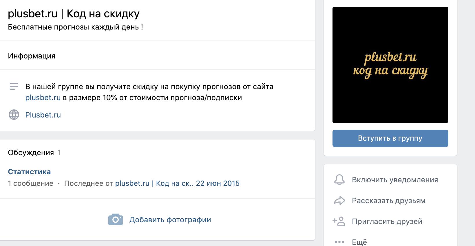 Группа в ВК Plusbet.ru