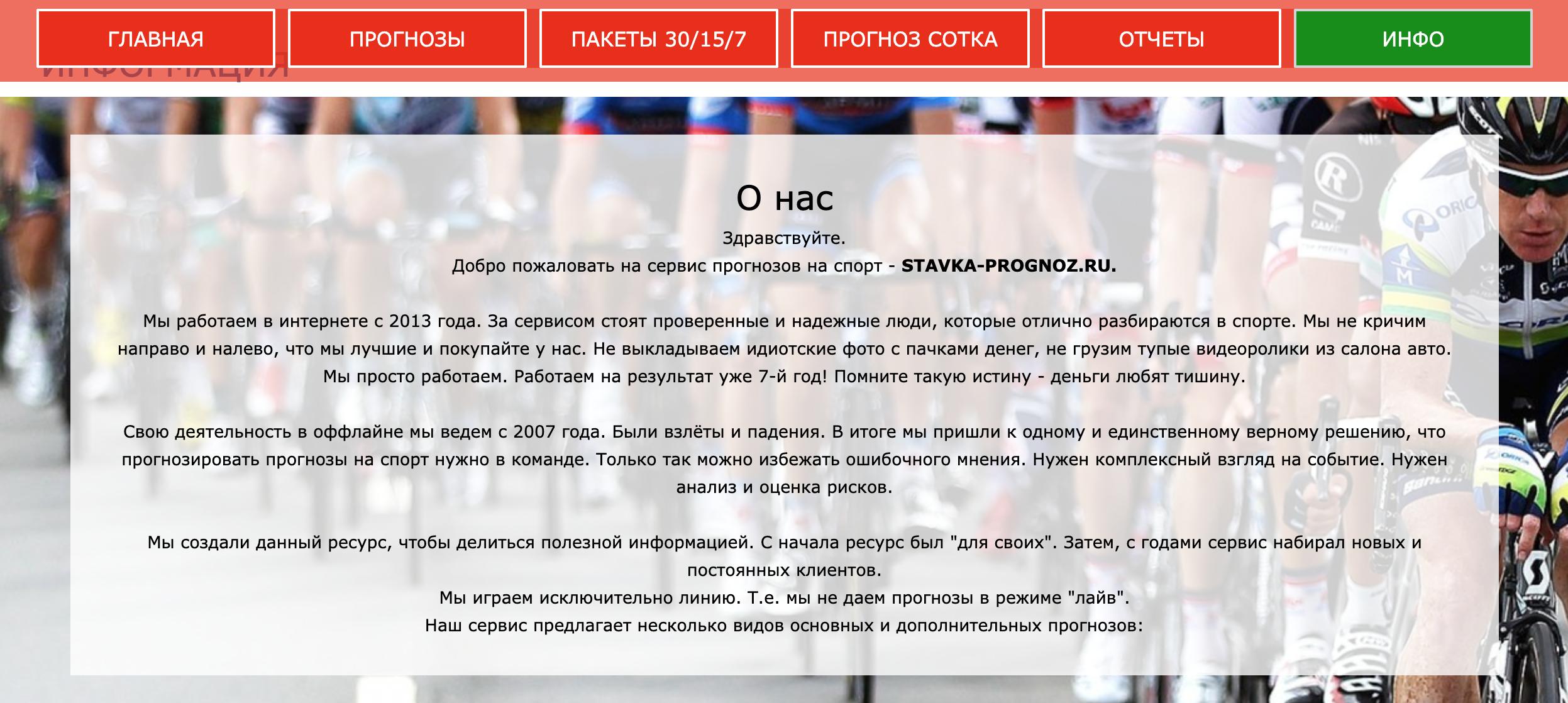О проекте stavka-prognoz.ru