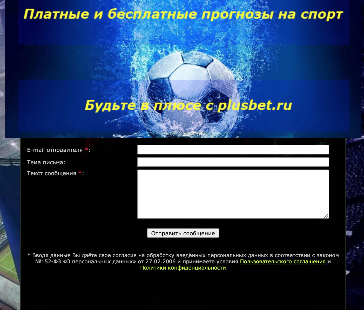 Обратная связь plusbet.ru