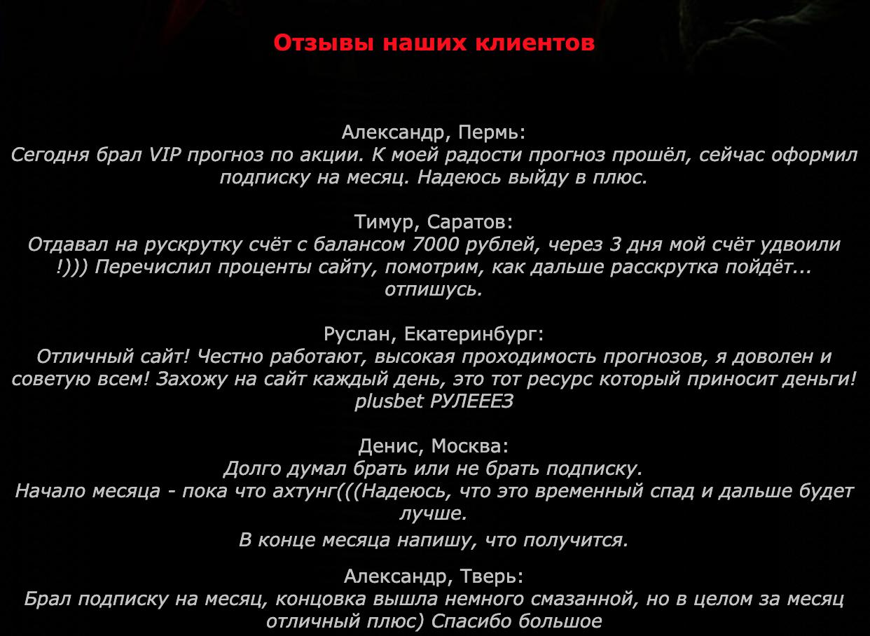 Отзывы Plusbet.ru
