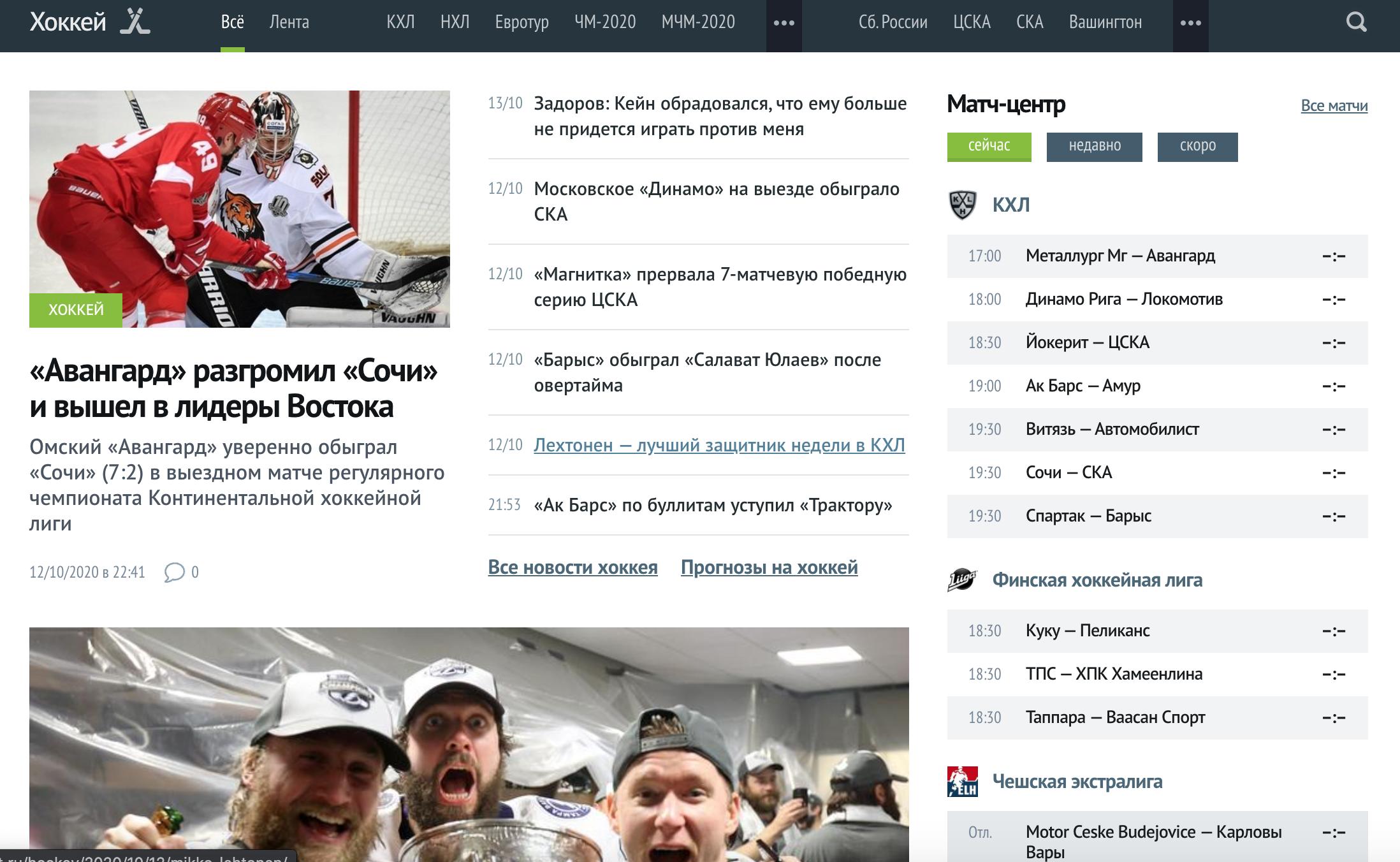 Страница о хоккее Livesport (Лайфспорт)