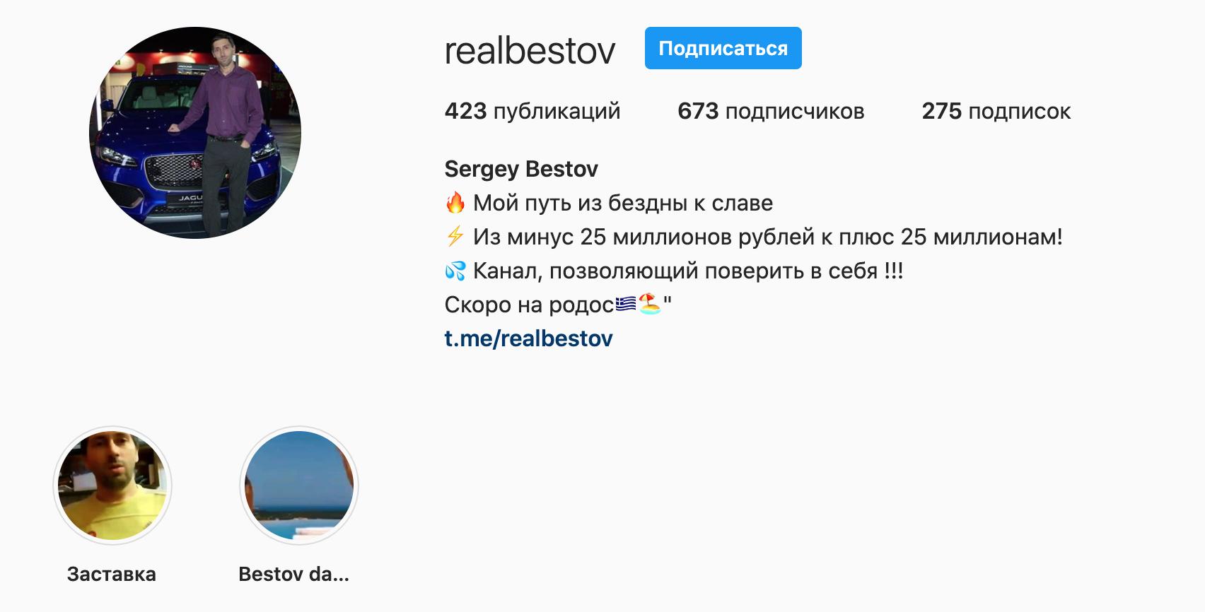 Инстаграм Сергея Бестова