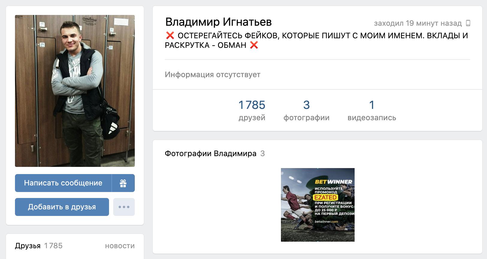 Личная страница Владимира Игнатьева