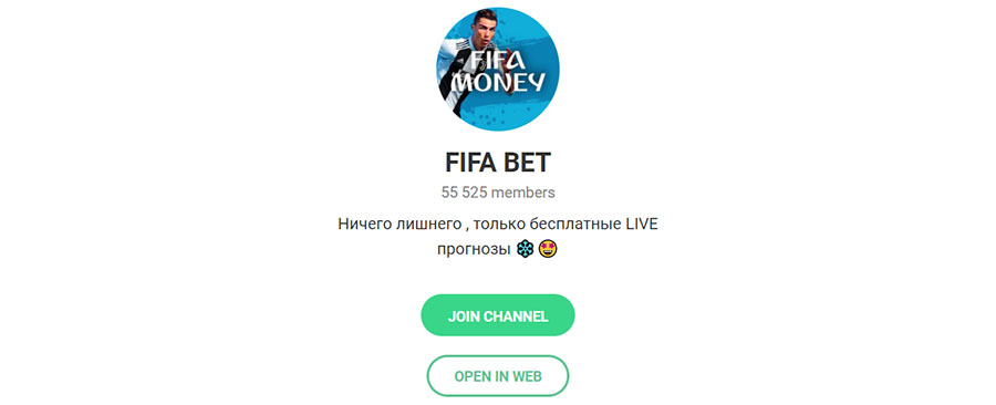 Телеграм канал FIFA bet