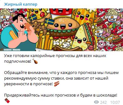 Пост с канала Жирный Каппер
