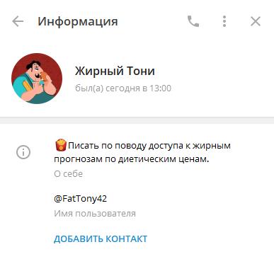 Телеграм страница Жирный Тони( Администратор канала Жирный Каппер)