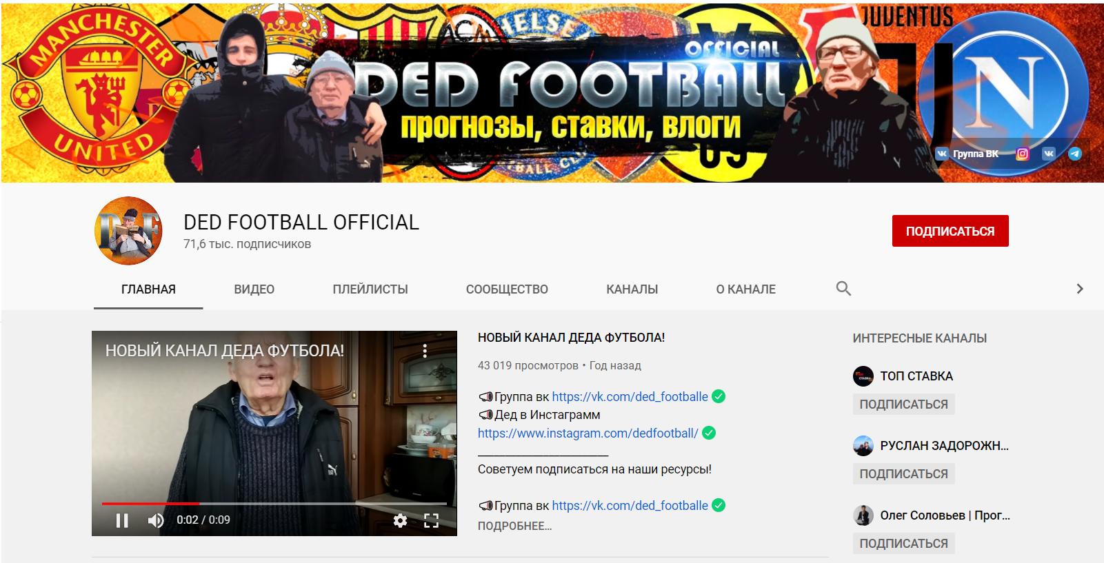 Ютуб канал Дед футбол