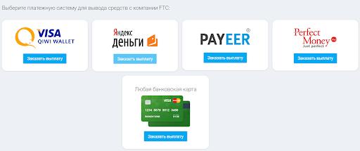 ftc.vin сроки вывод средств