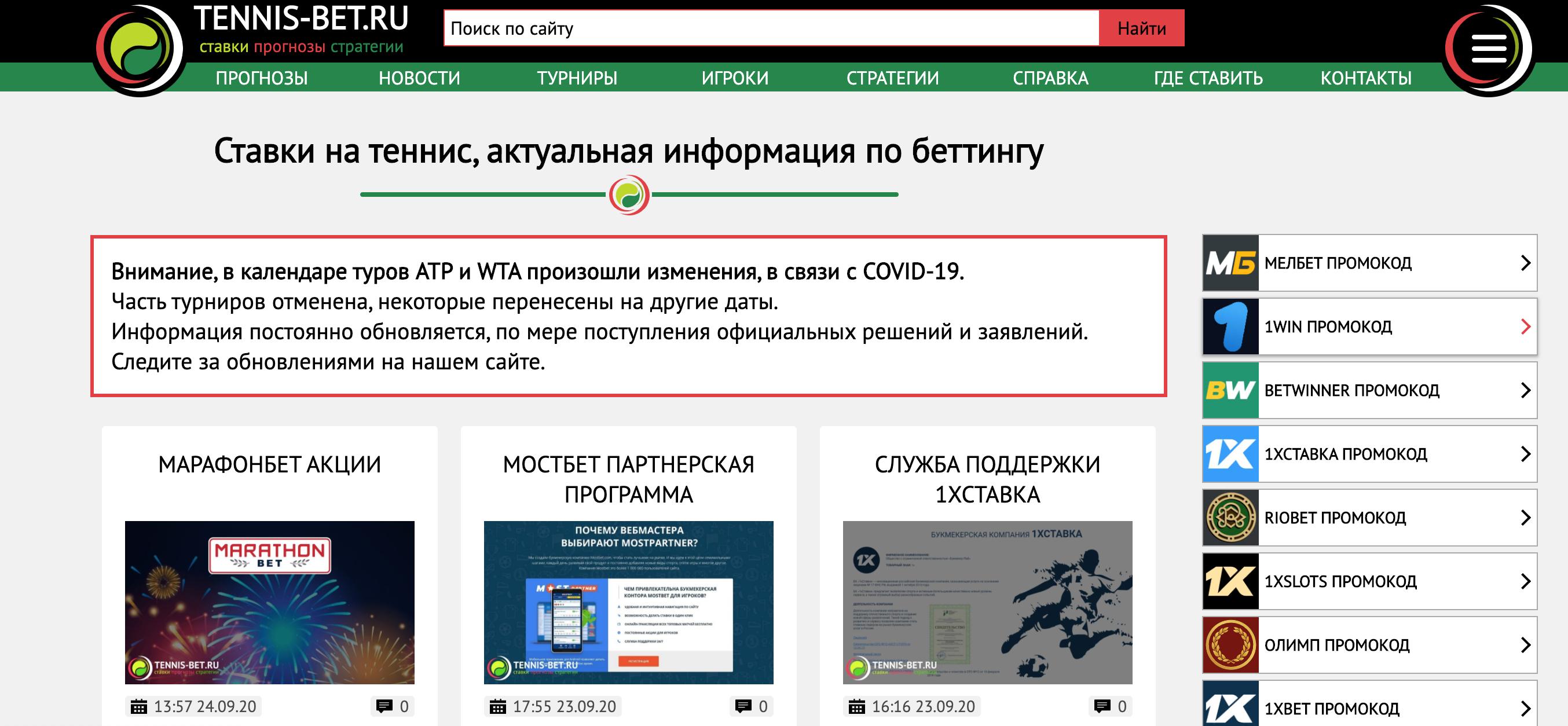 Страница сайта Tennis-bet.ru