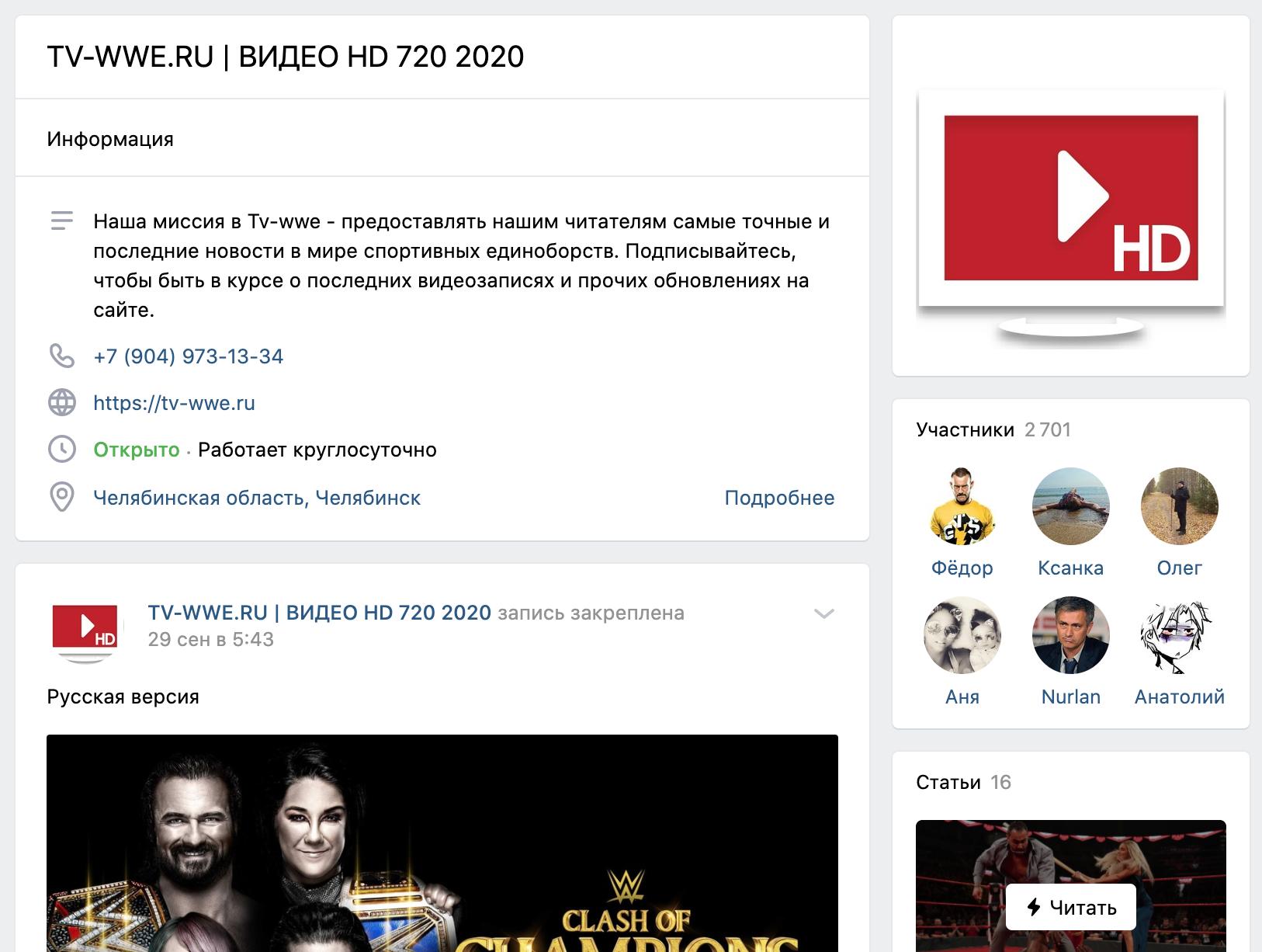 Группа в вк tv-wwe.ru