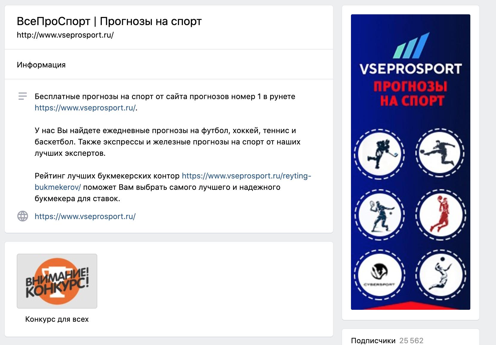 Группа ВК Vseprosport (Всепроспорт)
