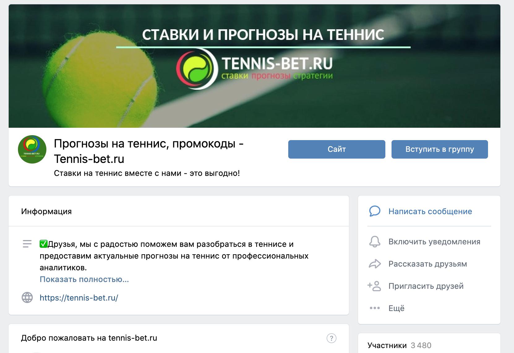 Группа вк Tennis-bet.ru