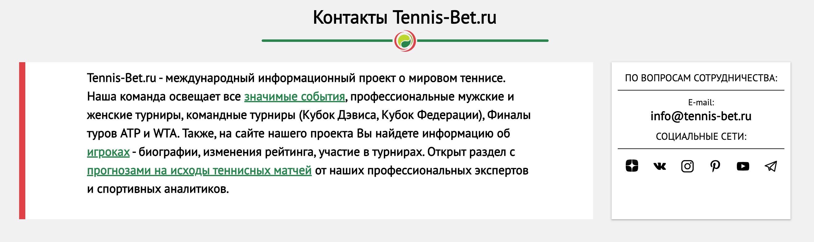 Контакты Tennis-bet.ru