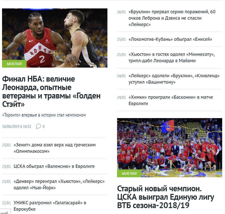 Страница о баскетболе на сайте Livesport (Лайфспорт)