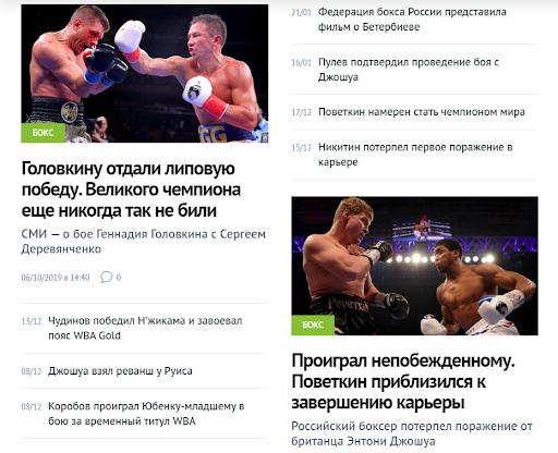 Страница о боксе на Livesport (Лайфспорт)