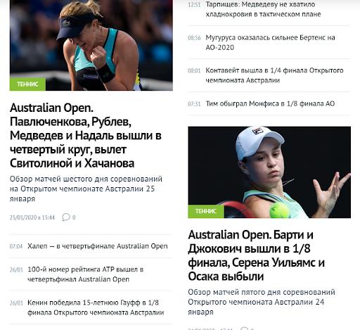LiveSport теннис
