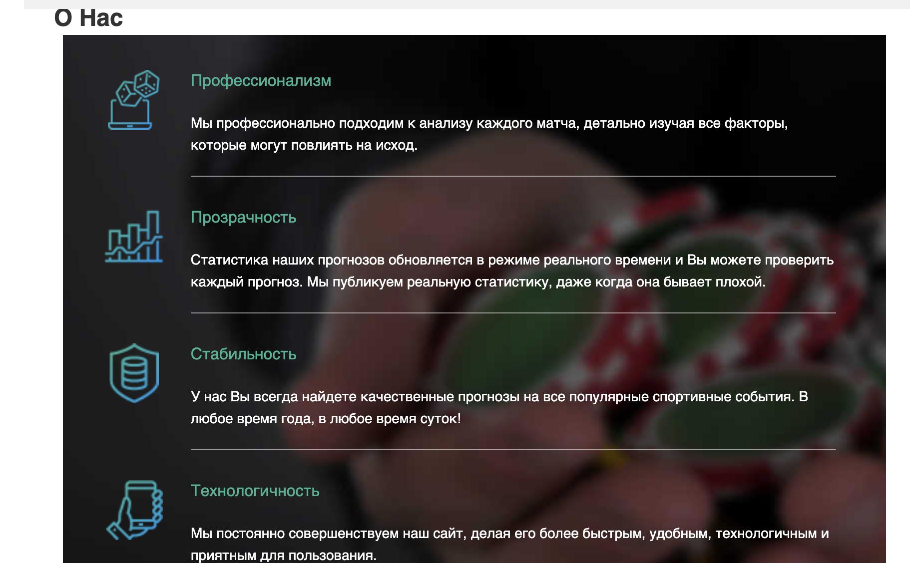 О нас на сайте Vseprosport (Всепроспорт)