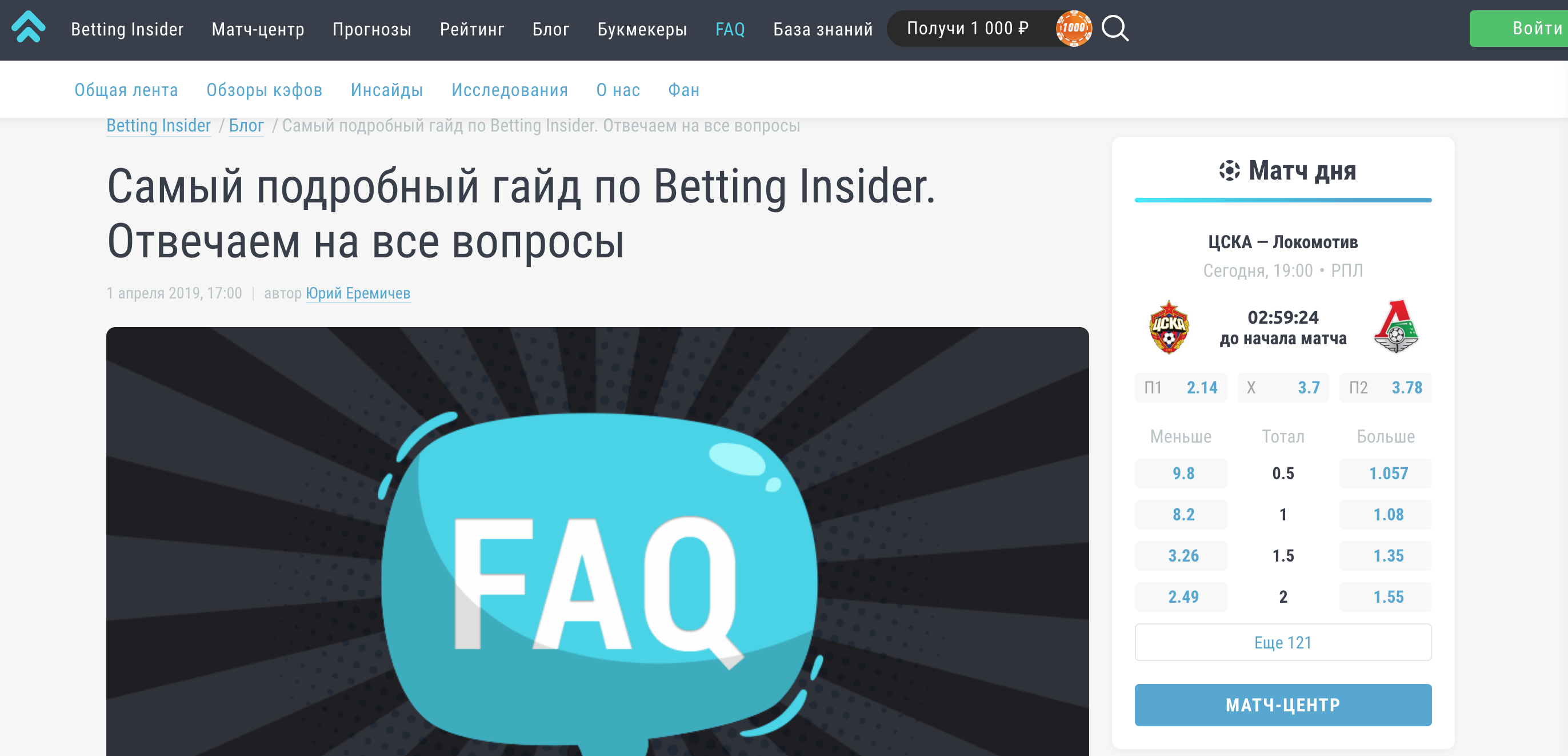 Ответы на вопросы betting.team
