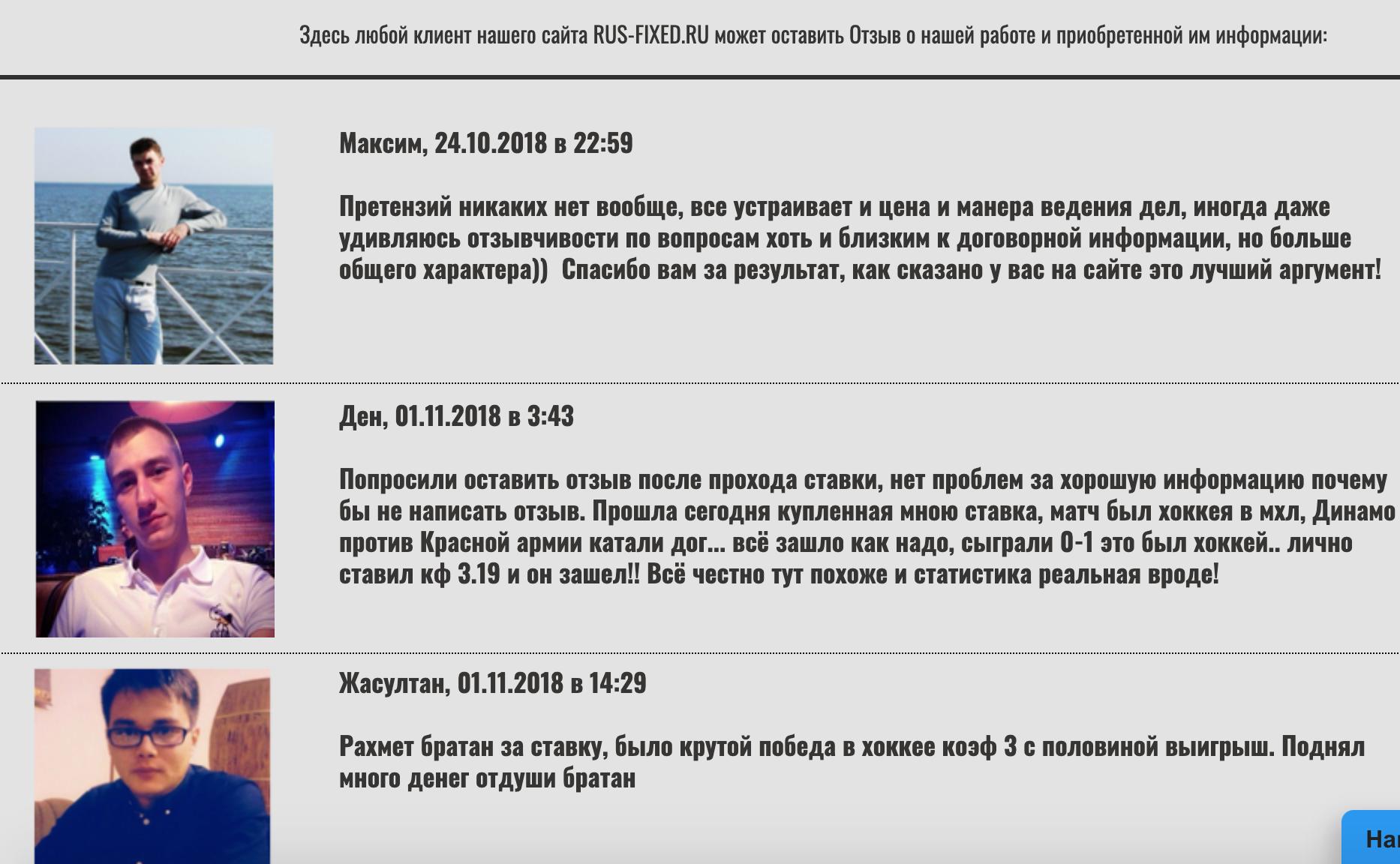 Отзывы Rus-fixed.ru