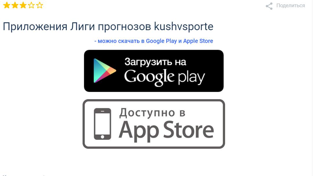 Кушвспорте приложение