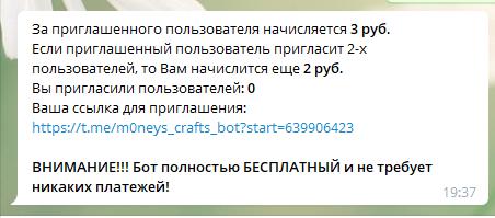 Партнерская программа Money Craft Bot