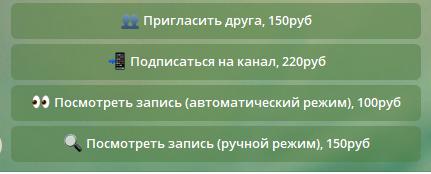 Способы заработка в телеграм боте Купец