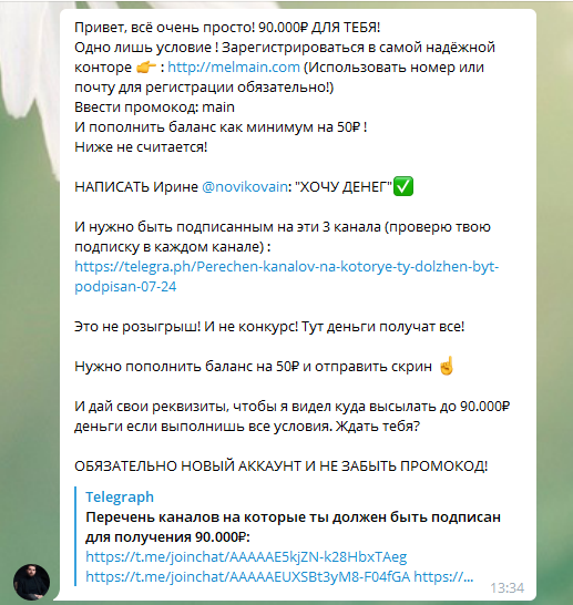 Реклама БК в телеграм канале Ислама Мамедова