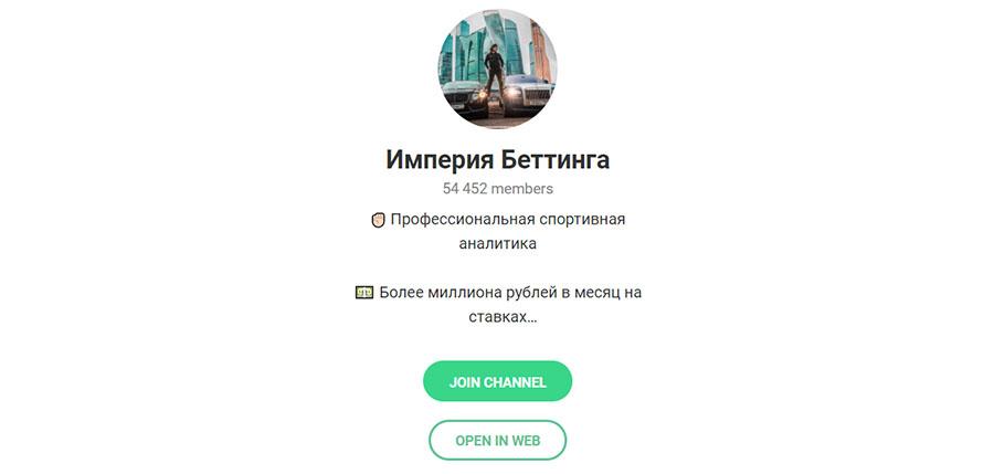 Телеграм канал Империя беттинга