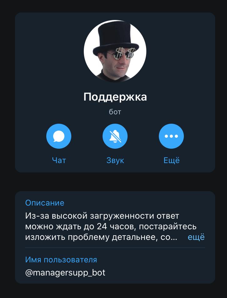 Аккаунт поддержки телеграм бота Купец