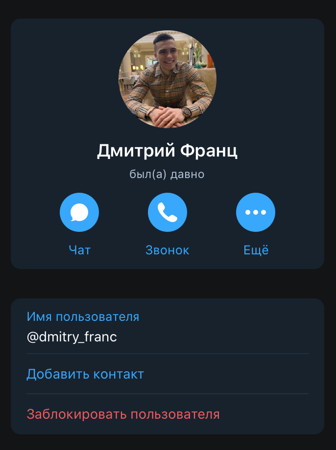 Телеграм Дмитрия Франца