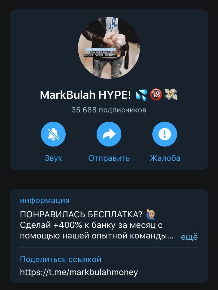 Телеграм канал Марка Булаха