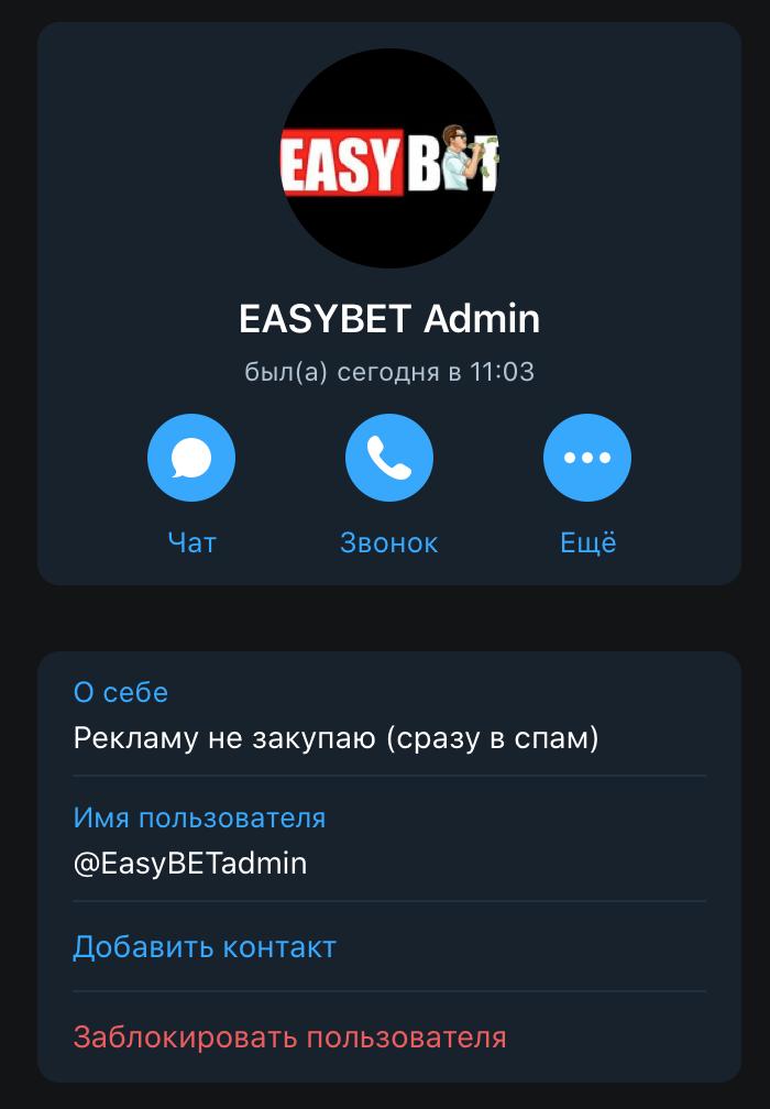 Аккаунт админа канала Диванный аналитик