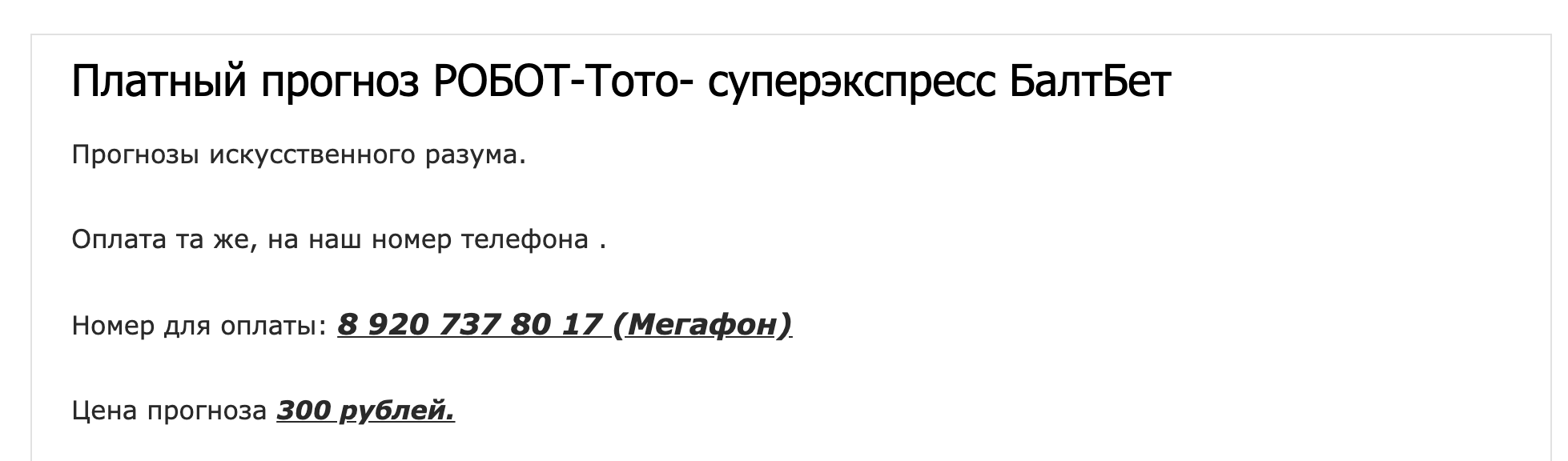 Платный прогноз РОБОТ Toto-s (Тото Суперэкспресс)