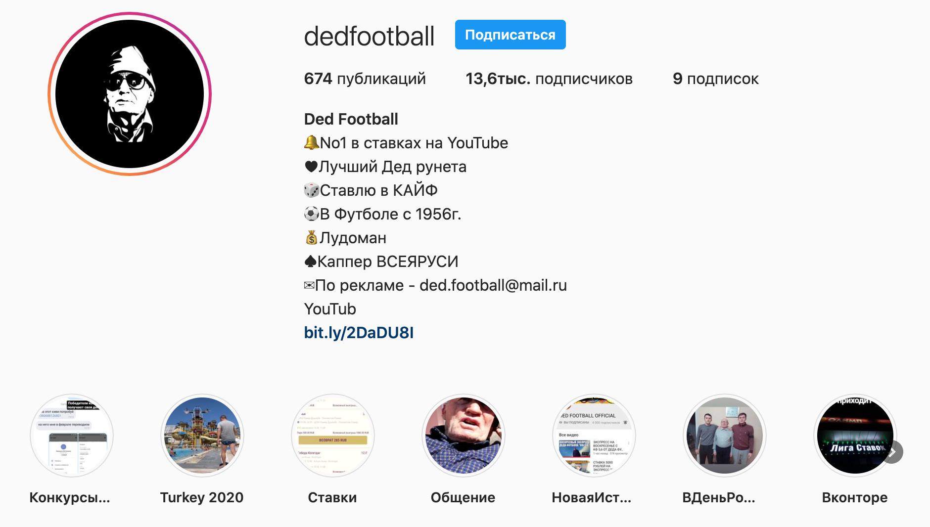 Инстаграм проекта Дед футбол