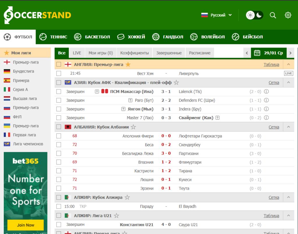 Soccerstand дневная схема