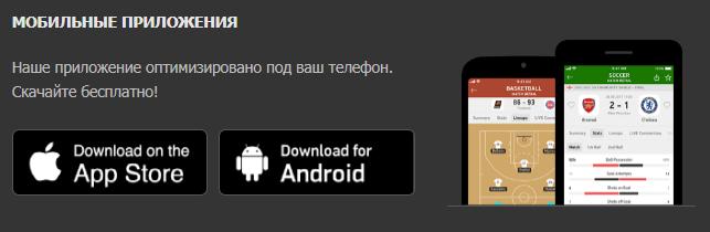 Soccerstand приложение