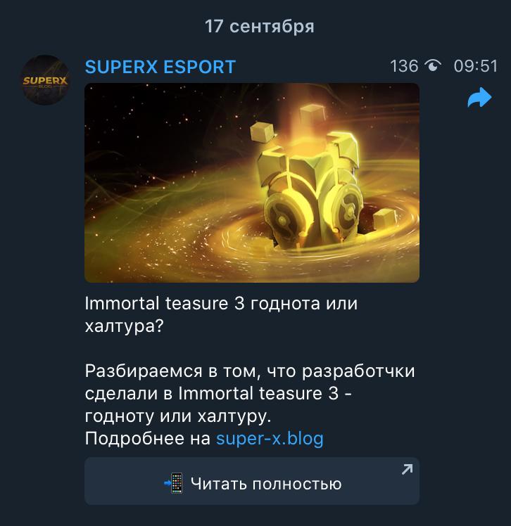 Телеграм пост на канале super x