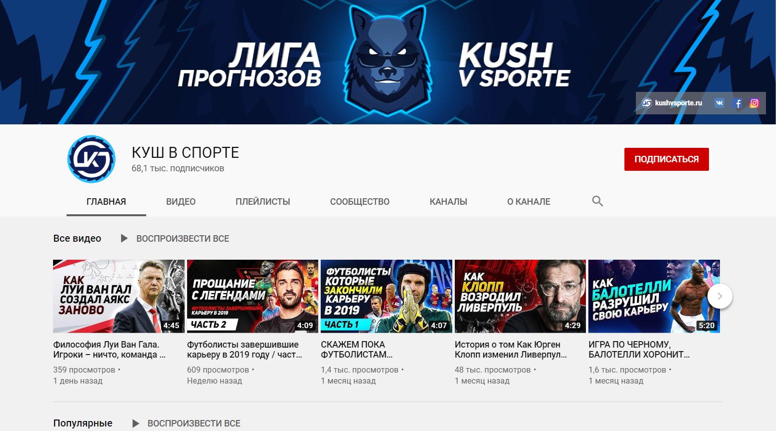Кушвспорте YouTube