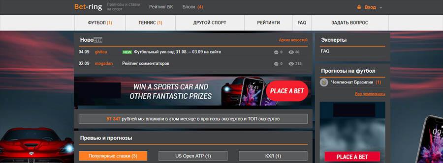 Главная страница сайта Bet ring ru (Бет ринг)