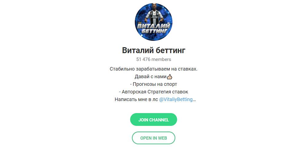 Телеграм канал Виталий беттинг