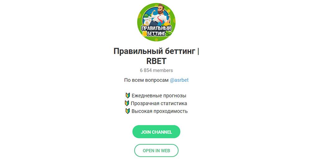 Телеграм канал Правильный беттинг | RBET в Телеграмме