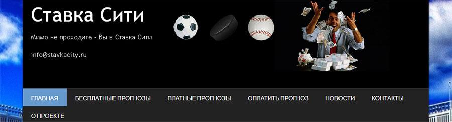 Главная страница сайта Ставка сити (Stavkacity)